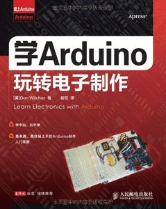 學 Arduino 玩轉電子製作 (Learn Electronics with Arduino)-cover