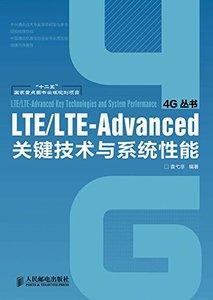LTE\LTE-Advanced 關鍵技術與系統性能-cover