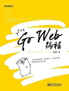 Go Web 編程-cover