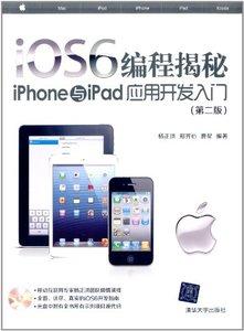 iOS 6 編程揭秘-iPhone 與 iPad 應用開發入門(第2版)-cover