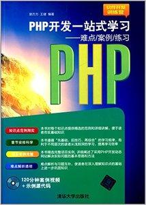 PHP 開發一站式學習-難點案例練習
