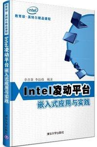 Intel 凌動平臺嵌入式應用與實踐-cover