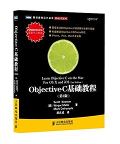 Objective-C 基礎教程(第2版)(Learn Objective-C on the Mac: For OS X and iOS, 2/e)