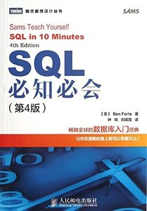 SQL 必知必會(第4版)(Sams Teach Yourself SQL in 10 Minutes, 4/e)-cover