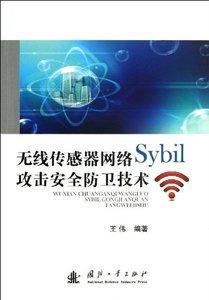 線傳感器網絡 Sybil 攻擊安全防衛技術