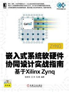 嵌入式系統軟硬件協同設計實戰指南─基於Xilinx Zynq-cover