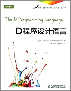 D 程序設計語言 (The D Programming Language)-cover