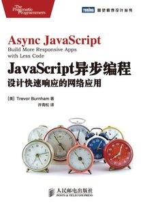 JavaScript 異步編程-設計快速響應的網絡應用 (Async JavaScript: Build More Responsive Apps with Less Code)-cover