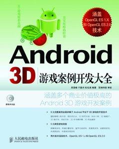 Android 3D 遊戲案例開發大全-cover