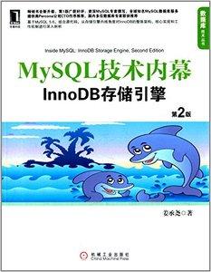 MySQL 技術內幕-InnoDB 存儲引擎, 2/e-cover