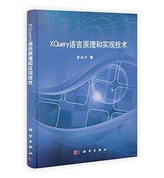 XQuery 語言原理和實現技術