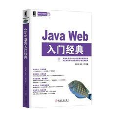 Java Web 入門經典-cover