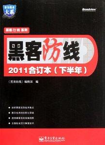 黑客防線-2011 合訂本(下半年)-cover