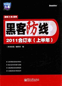 黑客防線-2011 合訂本(上半年)-cover