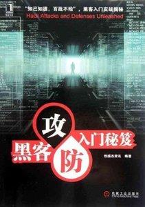 黑客攻防入門秘笈-cover