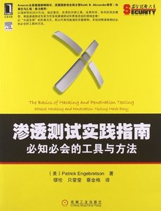 滲透測試實踐指南-必知必會的工具與方法(The Basics of Hacking and Penetration Testing: Ethical Hacking and Penetration Testing Made Easy)-cover