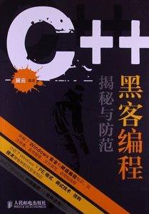 C++ 黑客編程揭秘與防範-cover