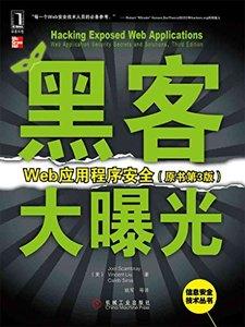 黑客大曝光-無線網絡安全(原書第2版) (Hacking Exposed Wireless, 2/e)-cover