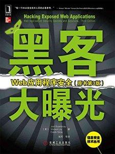 黑客大曝光-Web 應用程序安全(原書第3版) (Hacking Exposed Web Applications, 3/e)-cover
