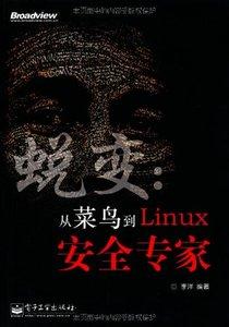 蛻變-從菜鳥到 Linux 安全專家-cover