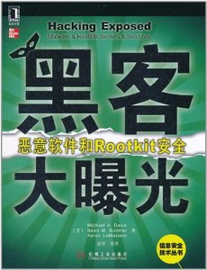 黑客大曝光-惡意軟件和 Rootkit 安全 (Hacking Exposed Malware & Rootkits: Malware & Rootkits Secrets & Solutions)-cover