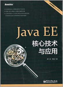 Java EE 核心技術與應用-cover