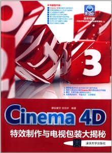 Cinema 4D 特效製作與電視包裝大揭秘-cover