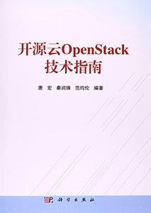 開源雲 OpenStack 技術指南-cover