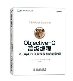 Objective-C 高級編程-iOS 與 OS X 多線程和內存管理-cover
