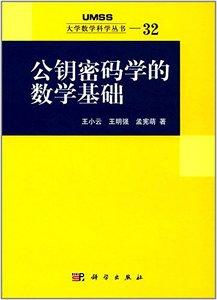 公鑰密碼學的數學基礎-cover