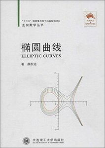 橢圓曲線-cover