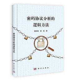 密碼協議分析的邏輯方法-cover