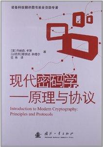 現代密碼學-原理與協議-cover