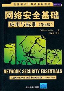 網絡安全基礎-應用與標準, 4/e-cover