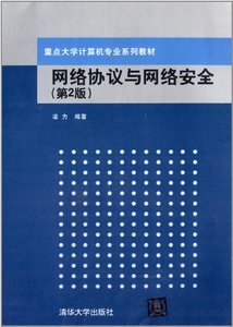 網絡協議與網絡安全, 2/e-cover