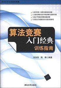 算法競賽入門經典 — 訓練指南-cover