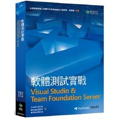 軟體測試實戰-Visual Studio & Team Foundation Server