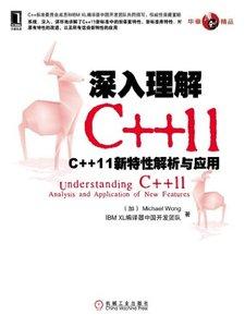 深入理解 C++ 11-C++ 11 新特性解析與應用-cover