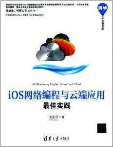 iOS 網絡編程與雲端應用最佳實踐