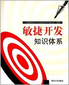 敏捷開發知識體系-cover