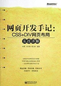 網頁開發手記-CSS + DIV 網頁佈局實戰詳解-cover