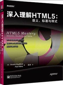 深入理解 HTML5-語義標準與樣式(HTML5 Mastery: Semantics, Standards, and Styling)