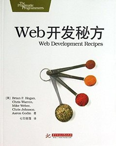 Web 開發秘方 (Web Development Recipes)-cover