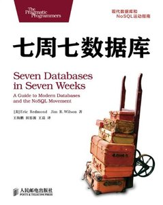 七周七數據庫(Seven Databases in Seven Weeks: A Guide to Modern Databases and the NoSQL Movement)-cover