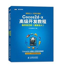 Cocos2d-x 高級開發教程-製作自己的捕魚達人-cover
