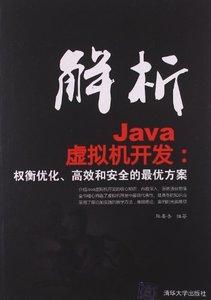 解析 Java 虛擬機開發-權衡優化高效和安全的最優方案-cover