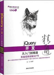 jQuery 開發從入門到精通-cover