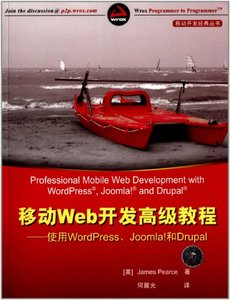 移動 Web 開發高級教程-使用 WordPress, Joomla 和 Drupal (Professional Mobile Web Development with WordPress, Joomla! and Drupal)-cover