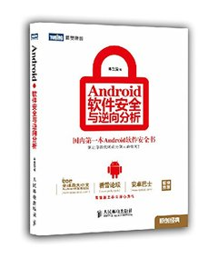 Android 軟件安全與逆向分析-cover