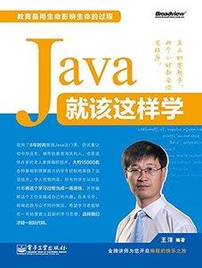 Java 就該這樣學-cover